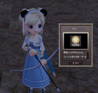 累積5K〜♪